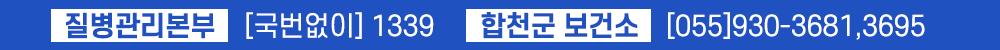 질병관리본부[국번없이] 1339 합천군 보건소[055]930-3681,3695