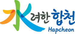 水려한 합천 Hapcheon
