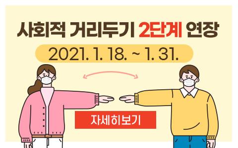 사회적 거리두기 2단계 연장 : 2021. 1. 18. ~ 1. 31. 자세히 보기